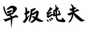 早坂町長文字